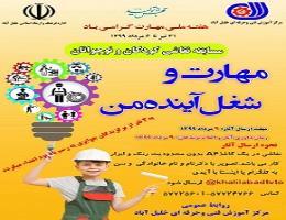 برگزاری مسابقه نقاشی به مناسبت هفته ملی مهارت