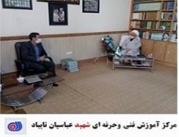 دیدار ریاست و کارکنان مرکز آموزش فنی وحرفه ای شهید عباسیان با امام جمعه شهرستان تایباد