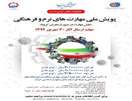 پویش ملی مهارت های نرم و فرهنگی