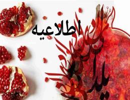 اطلاعیه برگزاری وبینارهای آموزشی ویژه شب یلدا