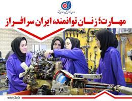 معاون سازمان آموزش فنی و حرفه ای کشور خبر داد: ارائه آموزش های مهارتی به بیش از 352 هزار زن در 9 ماهه 1399