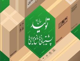 پیام تبریک رئیس اداره آموزشگاه های آزاد و مشارکت های مردمی استان به مناسبت سال جدید