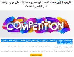 برگزاری مرحله نخست نوزدهمین مسابقات ملی مهارت رشته های فناوری اطلاعات
