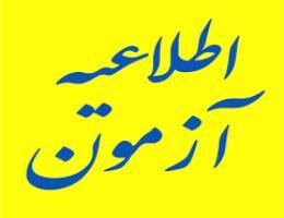 برگزاری آزمون هماهنگ مرحله ششم از تاریخ 27 شهریور ماه لغایت 08 مهر ماه 1400