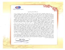 برگزاری پنجمین گردهمائی فرماندهان رده های مقاومت بسیج حوزه و پایگاه های تابعه سازمان آموزش فنی و حرفه ای کشور در مشهد