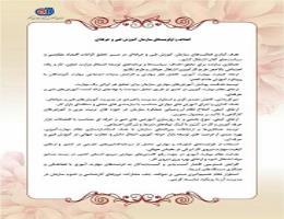 پیام دکتر پاک سرشت ریاست سازمان آموزش فنی و حرفه ای کشور