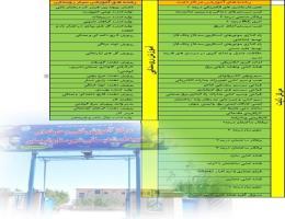 لیست رشته های آموزشی موجود در مرکز آموزش فنی و حرفه ای فریمان و بخش سیار و روستایی
