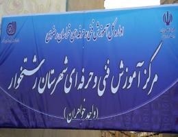 واحد خواهران مرکز آموزش فنی و حرفه ای شهرستان رشتخوار به دست برادر شهید علیرضا فیضی افتتاح شد