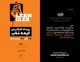 برگزاری اولین رویداد کارآفرینی ایده ناب (رقابتی-آموزشی) در کشور در مرکز آموزش فنی و حرفه ای ارم