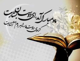 حلول ماه مبارک رمضان بر همه مسمانان جهان مبارک باد.
