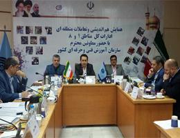 برگزاری همایش هم اندیشی و تعاملات منطقه ای ادارت کل آموزش فنی و حرفه ای مناطق 1 و 8 کشور با حضور معاونین سازمان آموزش فنی و حرفه ای کشور در مشهد