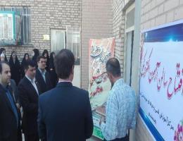 افتتاح سالن آزمون الکترونیکی مرکز آموزش فنی و حرفه ای شهید شرکاء بجستان