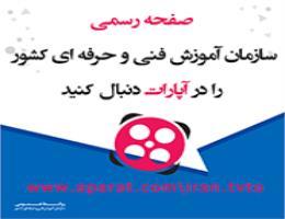 صفحه رسمی سازمان آموزش فنی و حرفه ای در آپارات