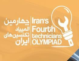 فراخوان ثبت نام در چهارمین دوره مسابقات «المپیاد تکنسین های ایران»