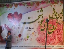 در دهه فجر برگزار شد: اولین جشنواره زوج های خوشبخت در شهرستان کلات