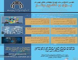 گزارش مشروح مشارکت مرکز در برگزاری کنفرانس پژوهشهای نوین در مهندسی برق و کامپیوتر