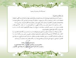 پیام تبریک میلاد حضرت علی علیه السلام از طرف معاونت محترم وزیر وریاست سازمان آموزش فنی وحرفه ای کشور