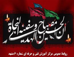 پیام تسلیت رئیس مرکز آموزش مهارتهای پیشرفته ارم به مناسبت تاسوعا و عاشورای حسینی