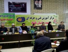 اولین کارگاه آموزشی با موضوع اقتصاد خانواده در مرکز آموزش فنی وحرفه ای شهید عباسیان تایباد برگزار گردید .