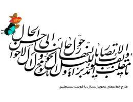 پیام تبریک نوروز رئیس مرکز آموزش فنی و حرفه ای شماره 6 مشهد(مهارتهای پیشرفته ارم)