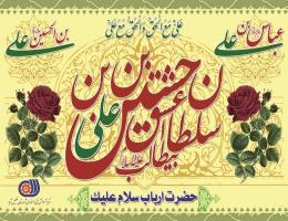 میلاد امام حسین ع و روز پاسدار مبارک باد