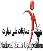 دانلود پروژه های جهانی مسابقات ملی مهارت سال2019