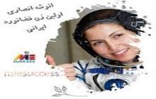 23ام شهریورماه سالروزسفراولین زن فضانوردایرانی به فضاگرامی باد.