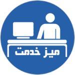 ثبت نام در دوره های آموزشی