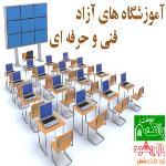 آموزشگاه های آزاد