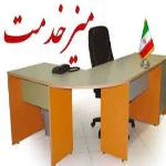 میز خدمت الکترونیک