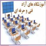تقویم آزمون متقاضیان تاسیس آموزشگاه های آزاد